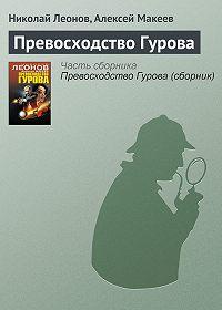 Алексей Макеев -Превосходство Гурова