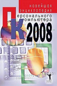В. А. Захаров -Новейшая энциклопедия персонального компьютера 2008