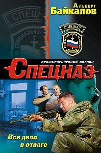 Альберт Байкалов -Все дело в отваге