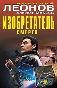 Николай Леонов -Изобретатель смерти (сборник)