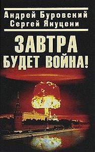 Сергей Якуцени -Завтра будет война!