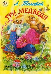 Лев Толстой -Три медведя