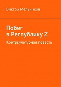 Виктор Мельников - Побег в Республику Z