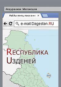 Абдурахман Магомедов - Республика Узденей