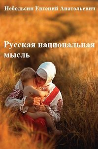 Небольсин Анатольевич -Русская национальная мысль. Том 5
