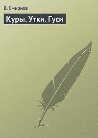 В. Смирнов -Куры. Утки. Гуси