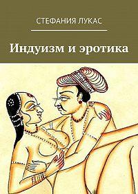 Стефания Лукас -Индуизм иэротика