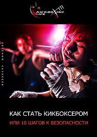 Евгений Казакеев -Как стать кикбоксером, или 10шагов кбезопасности