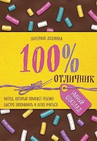 Екатерина Додонова -100% отличник. Метод, который поможет ребенку быстро запоминать и легко учиться