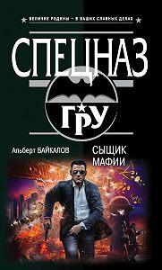 Альберт Байкалов - Сыщик мафии