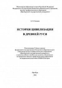 Александр Поляков - История цивилизации в Древней Руси