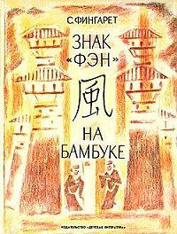 Самуэлла Фингарет -Знак «фэн» на бамбуке