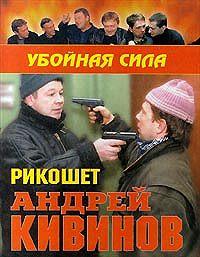Андрей Кивинов - Сделано из отходов