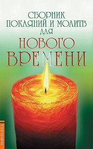 Роман Доля - Сборник покаяний и молитв для Нового времени