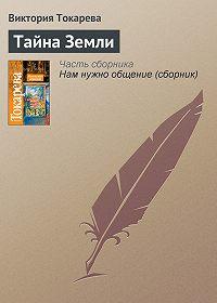 Виктория Токарева - Тайна Земли