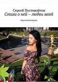 Сергей Пустовойтов -Стихи оней – любвимоей. Лирический сборник