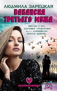 Людмила Зарецкая -Вакансия третьего мужа