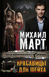 Михаил Март -Красавицы для Шейха