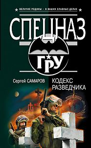 Сергей Самаров -Кодекс разведчика