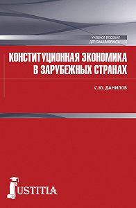 Сергей Данилов -Конституционная экономика в зарубежных странах