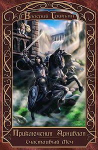 Валерий Грикьян -Приключения Арниваля. Счастливый Меч