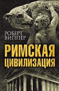 Роберт Виппер -Римская цивилизация