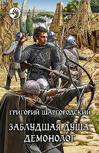 Григорий Шаргородский - Заблудшая душа. Демонолог