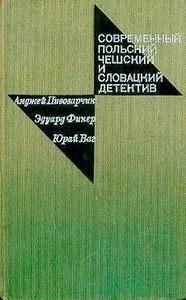 Анджей Пивоварчик -Открытое окно