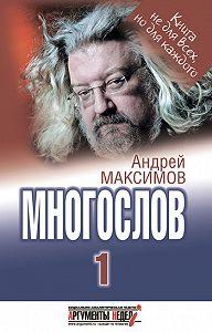 Андрей Максимов -Многослов-1: Книга, с которой можно разговаривать