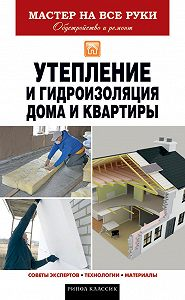 Е. В. Колосов -Утепление и гидроизоляция дома и квартиры