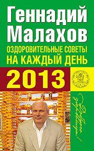 Геннадий Малахов - Оздоровительные советы на каждый день 2013 года