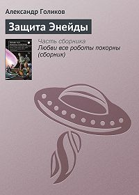 Александр Голиков - Защита Энейды