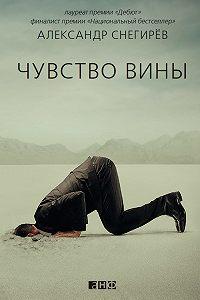 Александр Снегирёв -Чувство вины