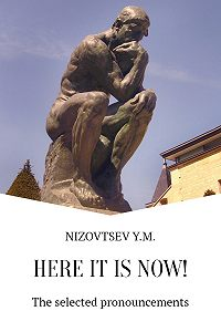 Юрий Низовцев -Here it is now