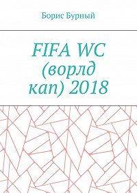 Борис Бурный -FIFAWC (ворлд кап)2018