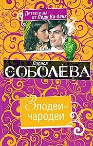 Лариса Соболева -Злодеи-чародеи