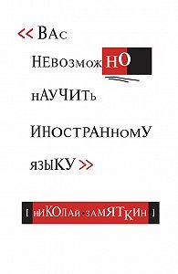 Николай Замяткин -Тай-чи языка, или Вас невозможно научить иностранному языку.