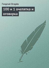Георгий Огарёв -100 и 1 очепятка и оговорка