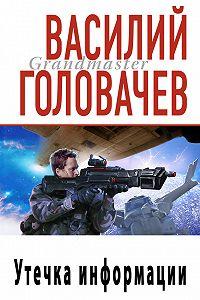 Василий Головачев -Утечка информации