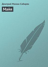 Дмитрий Мамин-Сибиряк -Майя