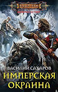 Василий Сахаров -Имперская окраина