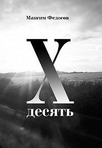 Максим Федосов -Десять
