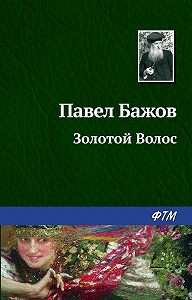 Павел Бажов -Золотой Волос