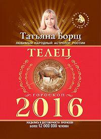 Татьяна Борщ - Телец. Гороскоп на 2016 год