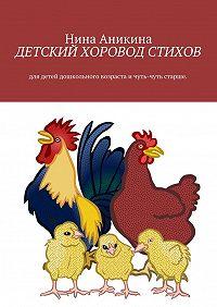 Нина Михайловна Аникина -Детский хоровод стихов. Для детей дошкольного возрастаичуть-чутьстарше