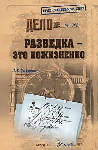 Всеволод Радченко -Разведка – это пожизненно