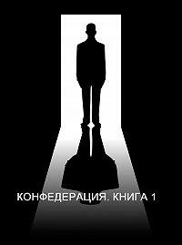Виктор Малахов -Конфедерация. Книга 1