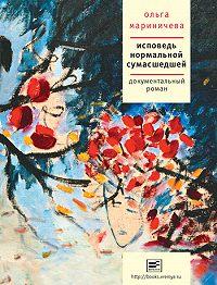 Ольга Мариничева -Исповедь нормальной сумасшедшей