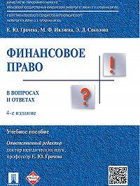Марина Ивлиева -Финансовое право в вопросах и ответах. 4-е издание. Учебное пособие
