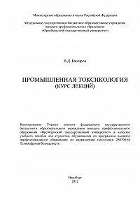 Вадим Баширов -Промышленная токсикология (курс лекций)